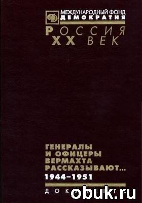 Книга Генералы и офицеры вермахта рассказывают...