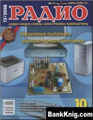 Журнал Радио №10 2008