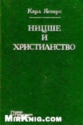 Книга Ницше и христианство