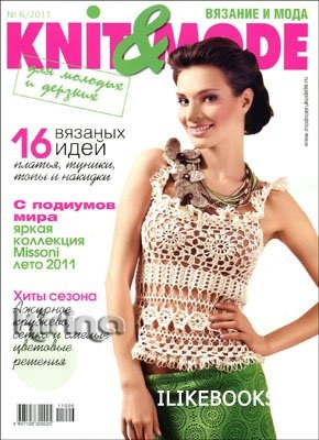 Журнал Knit & Mode № 6 2011