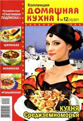 Журнал Журнал Коллекция Домашняя кухня № 12 2011. Кухня Средиземноморья
