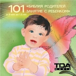 Библия родителей. 101 занятие с ребенком