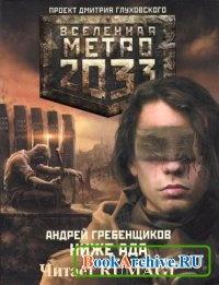 Книга Метро 2033. Ниже ада (Аудиокнига).