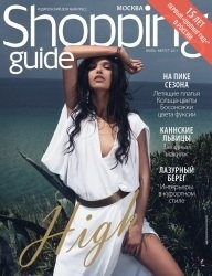 Журнал Shopping Guide №7 2011