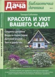 Книга Красота и уют вашего сада