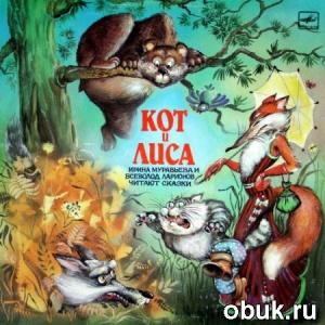 Журнал Сказки народов мира. Кот и лиса (аудиокнига)