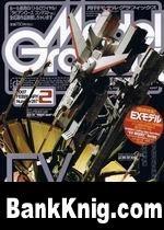 Журнал Model Graphix №2 2007