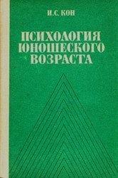 Книга Психология юношеского возраста