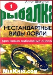Книга Крючковые рыболовные снасти