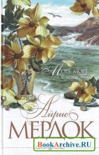 Книга Море, море (аудиокнига).