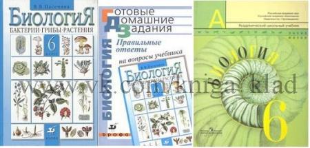 Книга 6 класс Биология Бактерии Грибы Растения В.В.Пасечник
