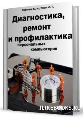 Книга Платонов Ю.М., Уткин Ю.Г. - Диагностика, ремонт и профилактика персональных компьютеров