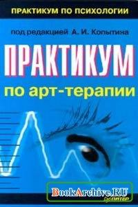 Книга Практикум по арт-терапии.