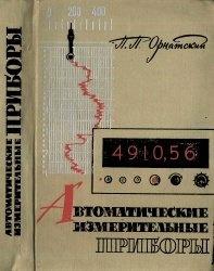 Книга Автоматические измерительные приборы