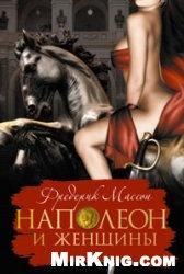 Книга Наполеон и женщины