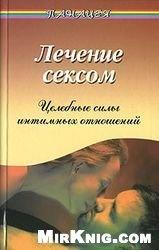 Книга Лечение сексом. Целебные силы интимных отношений