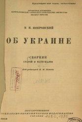 Книга Об Украине: сборник статей и материалов
