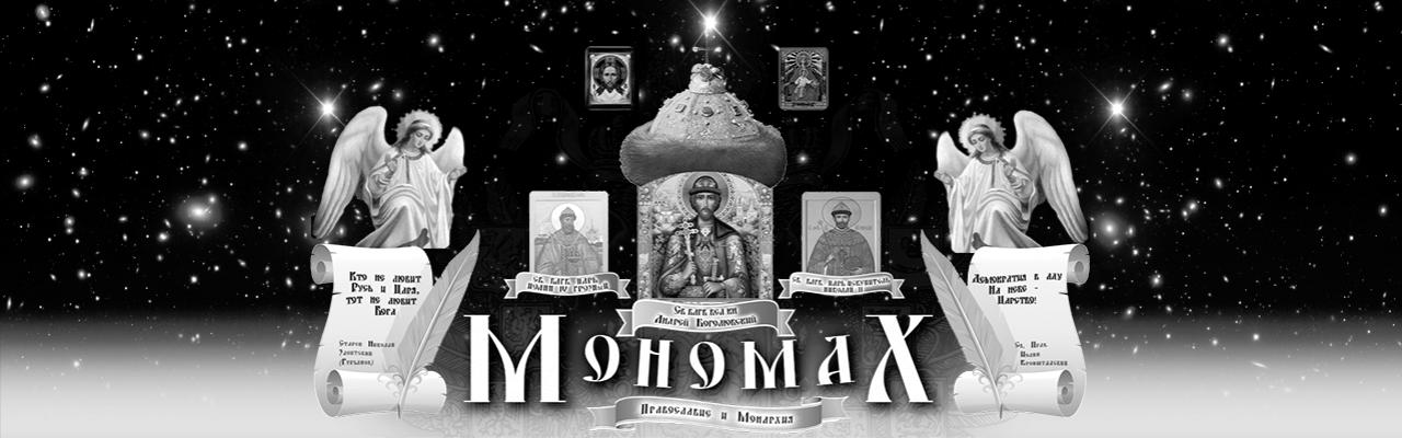 V-logo-monomah_org