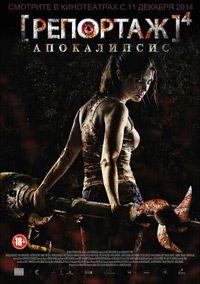 Репортаж: Апокалипсис / [REC] 4: Apocalipsis (2014/BDRip/HDRip)