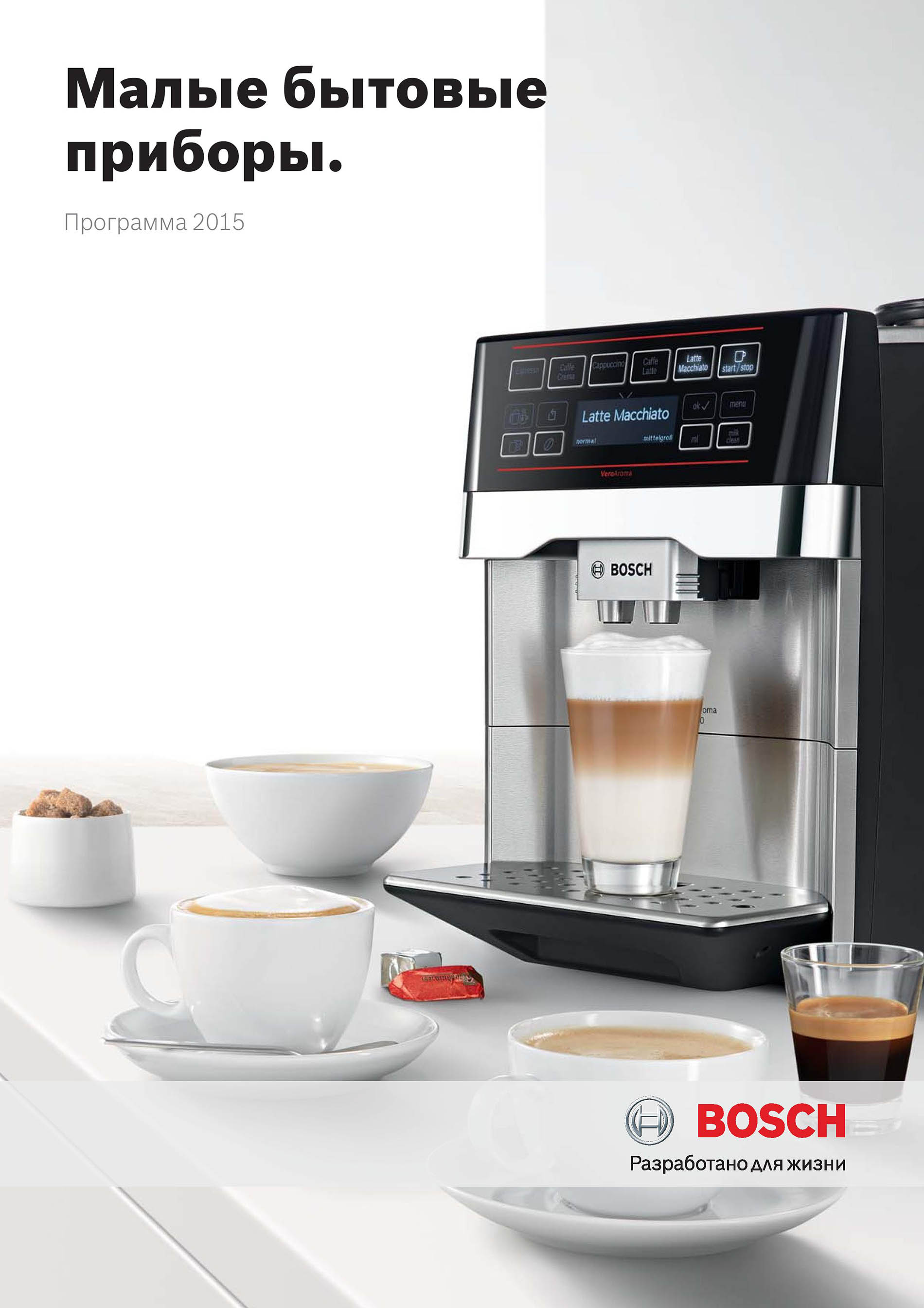 каталог техники Bosch 2015