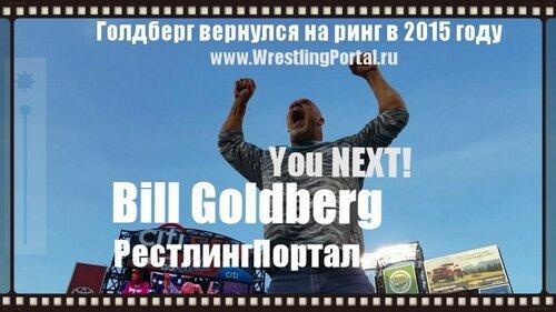 Голдберг вернулся на ринг в 2015 году