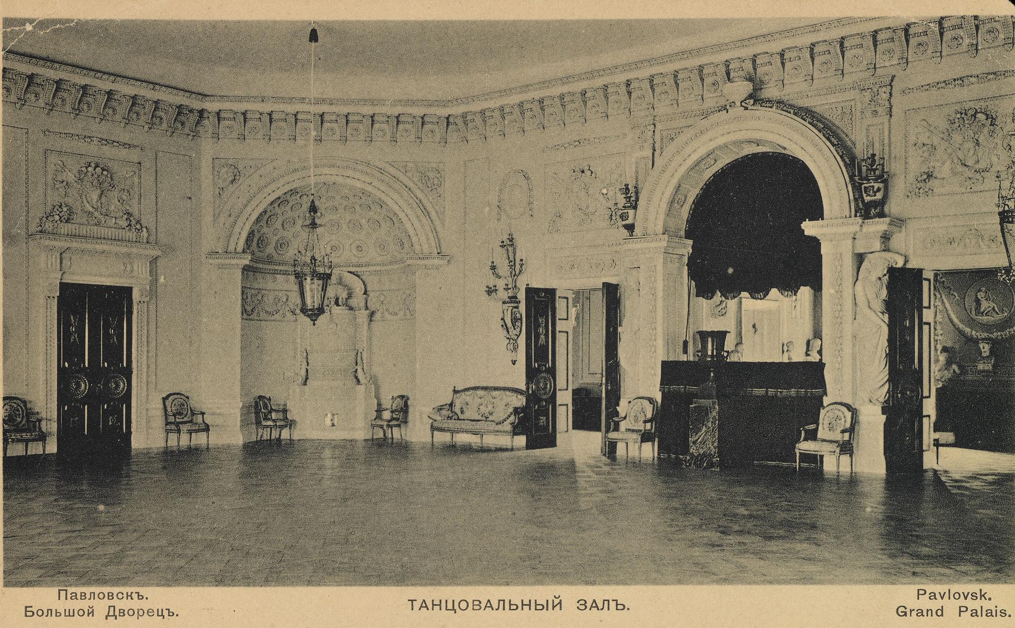 Большой дворец. Танцевальный зал