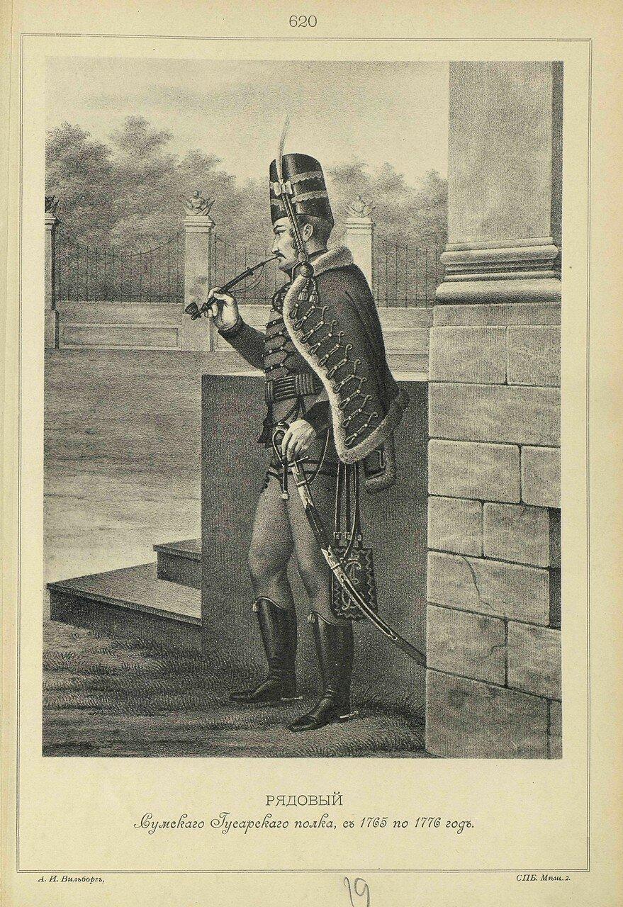 620. РЯДОВОЙ Сумского Гусарского полка, с 1765 по 1776 год.