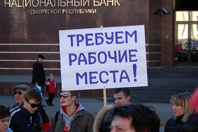 Всероссийской акции протеста в Ижевске