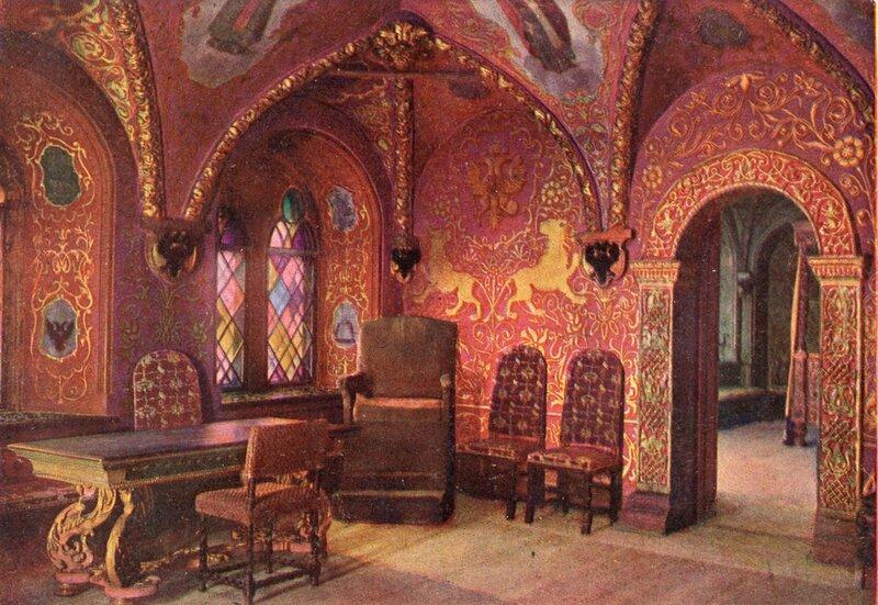 """""""Третья комната"""" или """"Престольная"""" Кремлевского Теремного дворца (1635-1637гг). открытка 1933 года"""