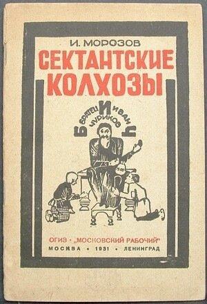 Сектанские колхозы. Москва-Ленинград: Московский Рабочий, 1931.