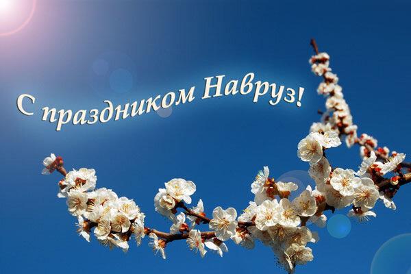 Праздник Весны и обновления!