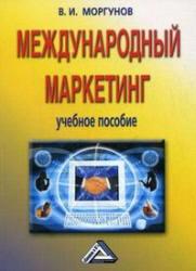 Книга Международный маркетинг, Моргунов В.И., 2006