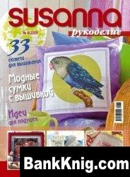 Журнал Susanna рукоделие №4 2009