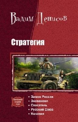 Книга Денисов Вадим - Стратегия. Пенталогия