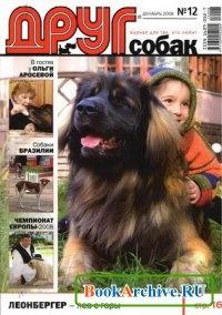 Аудиокнига Друг собак № 1-12 2008