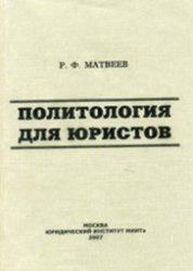 Книга Политология для юристов