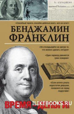 Книга Франклин Бенджамин - Время – деньги!