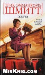 Книга Одетта. Восемь историй о любви (аудиокнига)