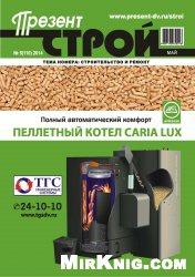 Журнал Презент-Строй № 5 2014