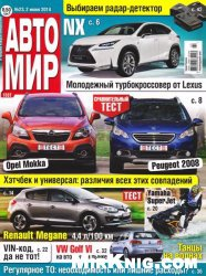 Журнал Автомир №23 2014 Украина