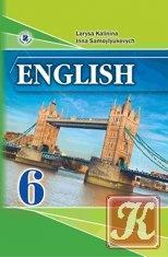 Книга Англійська мова 6 клас - для спеціалізованих шкіл