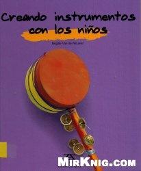 Книга Creando instrumentos con los ninos