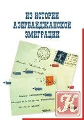 Книга Книга Из истории азербайджанской эмиграции. Сборник документов, произведений, писем