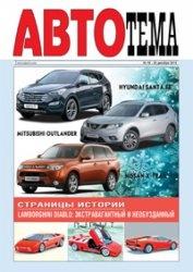 Журнал АвтоТема №52 2014