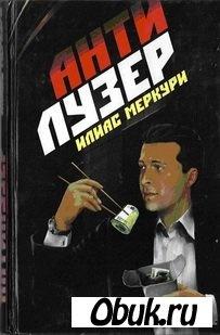 Книга Антилузер