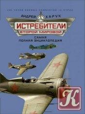 Книга Истребители Второй Мировой. Самая полная энциклопедия