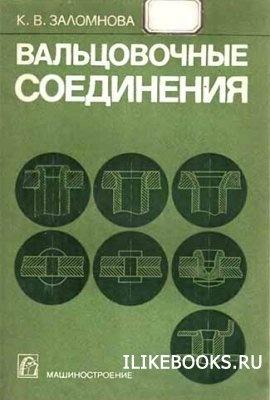 Книга Заломнова К.В. - Вальцовочные соединения