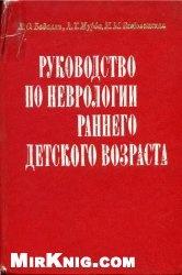 Книга Руководство по неврологии раннего детского возраста