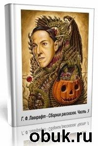 Аудиокнига Г. Ф. Лавкрафт - Сборник рассказов. Часть 3 (Аудиокнига)