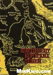 Книга Континент коротких теней